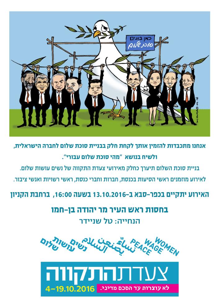 sukat shalom invitation 2