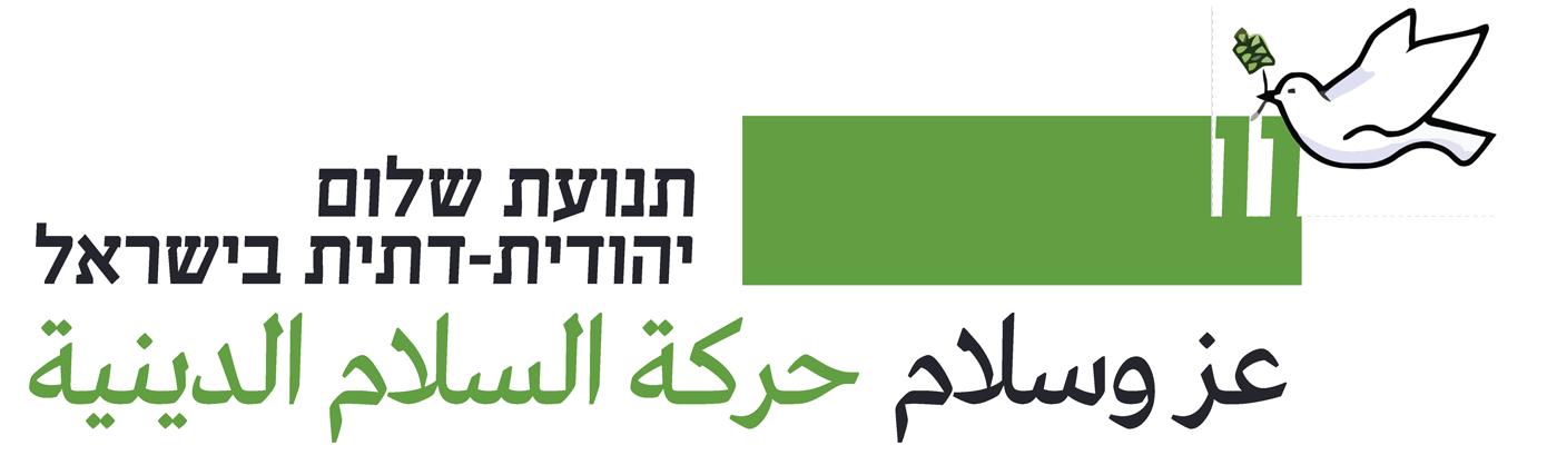 עוז ושלום: תנועת שלום יהודית-דתית בישראל